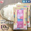 ゆめぴりか 無洗米 北海道産ゆめぴりか 無洗米 10kg(5kg×2)ゆめぴりか 無洗米 送料無料 10kg 米 お米 10キロ ユメピリカ ご飯 白米 お米 精米 アイリスオーヤマ 低温製法米 【令