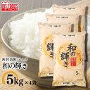 米 和の輝き 20kg 5kg×4ブレンド米 20kg 米 お米 コメ ごはん ご飯 白米 ブレンド 銘柄米 厳選米 精米 こめ アイリスフーズ 低温製法米