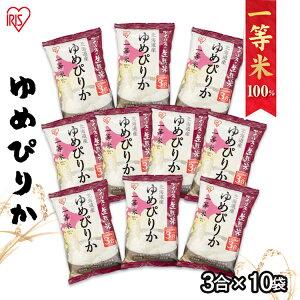 ゆめぴりか 北海道産ゆめぴりか 4.5kg アイリスの生鮮米ゆめぴりか 米 白米 ご飯 コメ パック 3合 小分け 北海道産 アイリスオーヤマ[cpir]