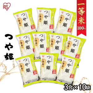 つや姫 山形県産つや姫 4.5kg アイリスオーヤマの生鮮米つや姫 米 4.5kg 白米 コメ パック 3合 小分け アイリスオーヤマ[cpir]