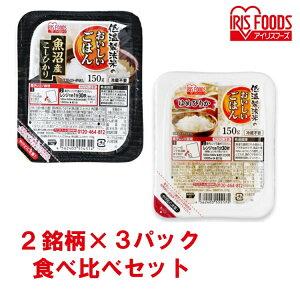 【1000円ぽっきり!】2銘柄食べ比べ 6パックセット(2銘柄×3パック)パックご飯 パックごはん レトルトごはん ゆめぴりか こしひかり パック米 ご飯 パック 一人暮らし 食べ比べ 低温製法米の