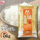 ななつぼし 5kg 北海道産ななつぼし 5kg米 お米 5キロ ナナツボシ ご飯 白米 お米 精米 アイリスオーヤマ 低温製法米 【令和元年産】