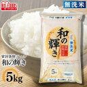 和の輝き 無洗米 5kg 米 お米 こめ コメ ごはん ご飯 白米 はくまい ブレンド米 ブレンド 精米 国産米 国産 密封新鮮パック アイリスフーズ アイリスオーヤマ