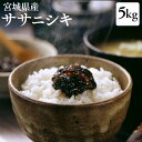 【令和元年産】宮城県産 ササニシキ 5kg送料無料 ささにしき 米 米5キロ 5キロ コメ 5kg 宮城 宮城県 白米 お米 ご飯…