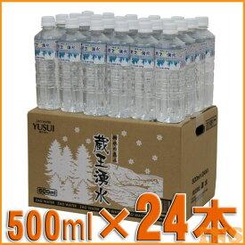 24本入り 蔵王湧水 樹氷 500ml 水 ミネラルウォーター 500ml お水 ペットボトル ドリンク【TD】【RCP】