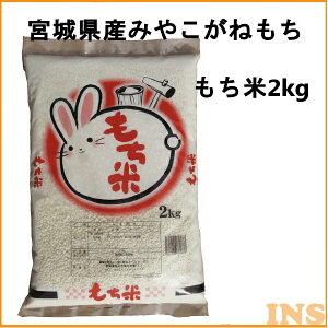 宮城県産みやこがねもち2kg もち米餅米 みやこがね もちごめ 2キロ【TD】【TRS】