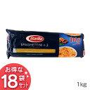 《K》【送料無料】【パスタ スパゲッティ】スパゲッティーニNo3(1.4mm) 1kg×18【乾麺 種類 スパゲティ 輸入食材 輸入食品】バリラ 【TD】