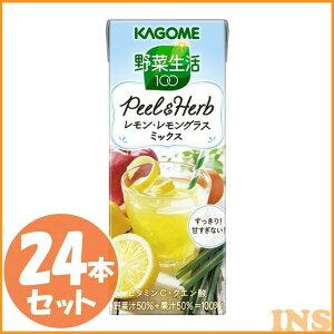野菜生活100 Peel&Herb レモン・レモングラスミックス 200ml 24本 野菜ジュース 飲み物 野菜 飲料 果物 カゴメ 【D】