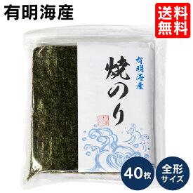有明海産焼のりわけあり 全型40枚 海苔 焼のり 有明海産 有明産 国産 九州 寿司 おにぎり わけあり 【D】