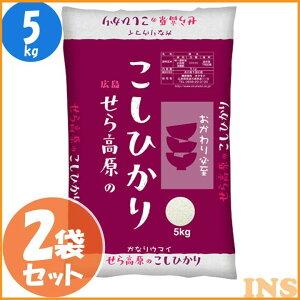 【新米】広島県産 せら高原のこしひかり(5kg×2袋) こしひかり お米 世羅 白米 ひろしま 10キロ 10kg コシヒカリ 清らかな水 豊かな日差し 米どころ ごはん ご飯 ライス 広島産 西日本 オクモト