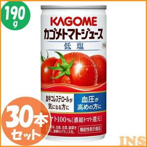 カゴメトマトジュース 190g 30本 ジュース 飲料 ドリンク 健康維持 健康飲料 ヘルシー まとめ買い 高血圧 血中コレステロール 飲み物 体サポート カゴメ 【D】