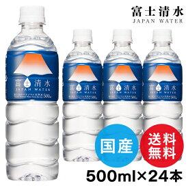 【24本入】 富士清水JAPANWATER 500ml ミネラルウォーター 軟水 飲料水 ペットボトル バナジウム ナチュラル 葛飾北斎 デザイン 飲料 【D】