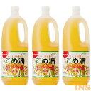 【3本】こめ油 築野食品 1.5kg 米油 こめあぶら 1500g TSUNO 国産 健康 ヘルシー ビタミンE 抗酸化 植物ステロール 【…