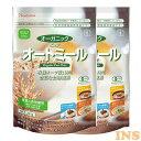 【2袋】オートミール 日食 オーガニック ピュアオートミール 260gシリアル オートミール 日本食品製造 日食 朝食 離乳…