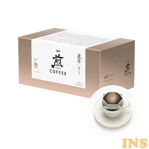 AGF 「煎」 レギュラー・コーヒー プレミアムドリップ 濃厚 深いコク 20袋(ドリップコーヒー)(コーヒー 粉) エージーエフ ブレンディ blendy 煎 コーヒー レギュラー ドリップコーヒー ド