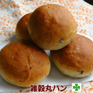 【国産】雑穀 丸パン 4個入り パン 北海道産 小麦粉 きたのかおり使用 スーパーフード アマランサス入り 生九穀 練り込み 健康と 美容に オーガニック ショートニング使用 トランス脂肪酸