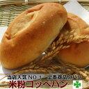 【国産】パン 米粉パン コッペパン 2個入り 米粉 愛知産 米粉使用 トランス脂肪酸フリー オーガニックショートニング…