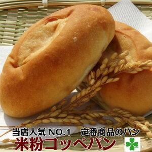 【国産】パン 米粉パン コッペパン 2個入り 米粉 愛知産 米粉使用 トランス脂肪酸フリー オーガニックショートニング 人気NO.1の 定番 商品 添加物不使用 素朴な味 自然な味 飽きの