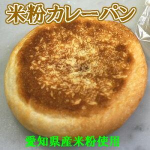 パン 米粉パン 手作りパン 米粉カレーパン 1個入り米粉(愛知県産)トランス脂肪酸1%未満オーガニックショートニング使用 粗糖 グルテン使用