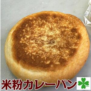 【国産】米粉カレーパン パン 米粉 米粉パン 地産地消 愛知産 米粉使用 油で 揚げない こだわりの 焼きカレーパン ヘルシー トランス脂肪酸フリー オーガニックショートニング 添加不使用