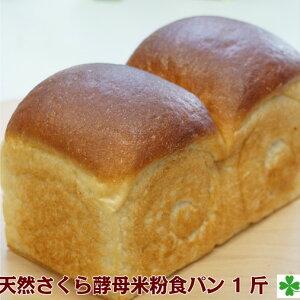 【国産】天然 さくら 酵母 米粉 食パン 1斤 天然酵母 米粉パン 天然酵母パン 天然酵母米粉パン お米パン お米 長時間醗酵 添加物不使用 ヘルシー 生でも 焼いても 美味しい 愛知県産米粉使用