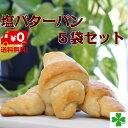 【送料無料】天然 さくら 酵母 米粉 パン (塩バター) セット 天然酵母パン 天然酵母 自家製酵母 お買得 バターの旨み …