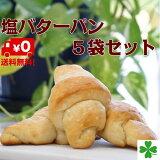 米粉パン天然酵母パン塩バター(2個入り)5セット/桜酵母使用/四つ葉バター/モンゴル岩塩