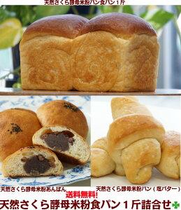 【送料無料】天然 さくら 酵母 米粉 食パン1斤 パン 詰合せ 米粉パン 天然酵母 パン 塩バターパン 極上 あんぱん オリジナル 自家製 酵母 添加物不使用 ヘルシー 生でも 焼いても 美味しい 十