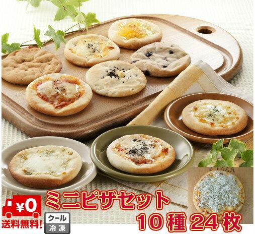 【送料無料】ミニピザ【国産】10種24枚セット国産米粉使用の手づくりピザ子どものおやつに食べきりサイズ冷凍ピザ