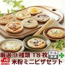 ピザ 9種18枚 詰合せ【送料無料】 ミニ ピザ 冷凍 ピザ 米粉 ピザ 本格 手づくり 簡単調理で 熱々を 切らずに すぐ食…