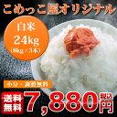 【送料無料】【小分無料】こめっこ屋オリジナル米白米24kg(8Kg×3)【四国・九州・沖縄・離島は別途送料必要です】