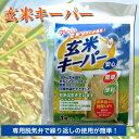 玄米キーパー20kg玄米保管圧縮袋1枚入り【代金引換不可】