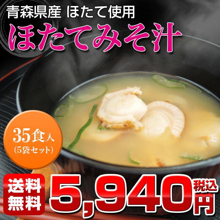 【送料無料】青森県産 ほたて使用 ほたてみそ汁(7食入り5袋セット)【四国・九州・沖縄・離島は別途送料必要です】