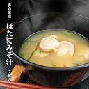 【送料無料】青森県産 ほたて使用 ほたてみそ汁(7食入り)