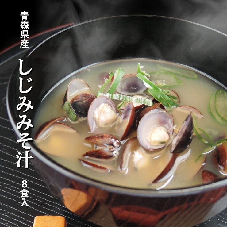 【送料無料】青森県産 殻付きしじみ使用 しじみみそ汁(8食入り)