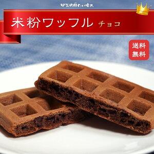 【送料無料】 米粉ワッフル (6袋セット) チョコレート味 ワッフル 和菓子 和スイーツ 米粉 国産 チョコ 子供のおやつ 美味しいお菓子 おいしい おやつ 低カロリー ヘルシー もちもち セッ