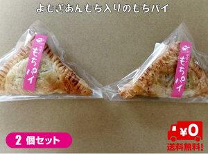 【送料無料】もち米を使ったよもぎあんもち入りのもちパイ(2個セット)【もち米使用でモチモチの食感】和菓子 和スイーツ 米粉のお菓子 子供のおやつ ヘルシー スイーツ セット ギフト