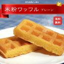 【送料無料】米粉ワッフル(6袋セット) プレーン味 ワッフル 和菓子 和スイーツ 米粉 子供のおやつ 美味しいお菓子 …