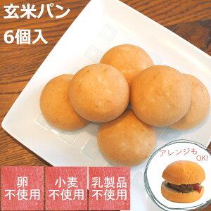 【小麦卵乳製品不使用】おいしい玄米丸パン(6個入) 【グルテンフリー】【マイセン】レンジで温めるだけでふわふわ アレルギー対応