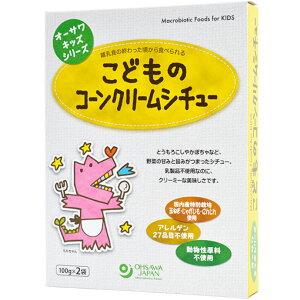 【 小麦不使用、乳製品不使用】 オーサワキッズシリーズ こどものコーンクリームシチュー アレルギー対応