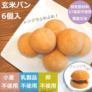 グルテンフリー おいしい玄米丸パン(6個入) マイセン レンジで温めるだけでふわふわ アレルギー対応 小麦卵乳製品不使用