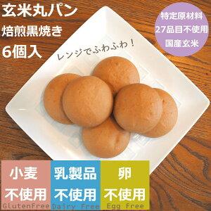 【グルテンフリー】おいしい玄米丸パン焙煎黒焼き(6個入) 【マイセン】レンジで温めるだけでふわふわ アレルギー対応