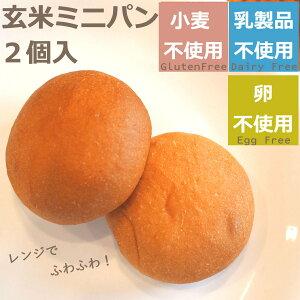【小麦卵乳製品不使用】玄米ミニパン(2個入) 【グルテンフリー】【マイセン】レンジで温めるだけでふわふわ アレルギー対応