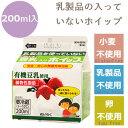 【冷蔵】乳製品を使っていない 豆乳入りホイップ 200ml アレルギー対応 乳不使用