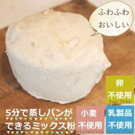 パック de 蒸しパン プレーン 80g 【グルテンフリー】レンジでチンするだけで手作り蒸しパン アレルギー対応