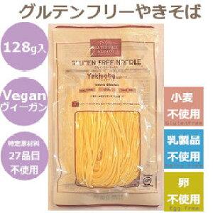 グルテンフリー やきそば 小麦不使用 グルテンフリーヌードル 麺 めん 【小林生麺】 アレルギー対応