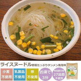【グルテンフリー】 ライスヌードル塩味 野菜たっぷりタンメン風 フォー【辻安全食品】【小麦不使用】アレルギー対応 インスタント カップ麺