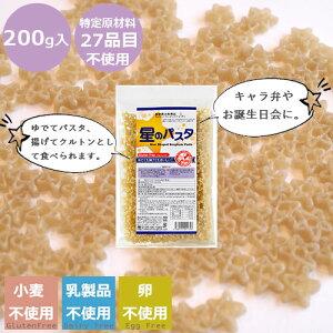 グルテンフリー 星のパスタ 200g ショートパスタ ホワイトソルガム 小麦不使用 アレルギー対応