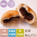 【小麦卵乳製品不使用】おいしい玄米あんパン(3個入)アレルギー対応【グルテンフリー】【マイセン】レンジで温める…
