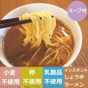 【グルテンフリー】【ヴィーガン】しょうゆラーメン スープ付き インスタントラーメン 小麦不使用【小林生麺】